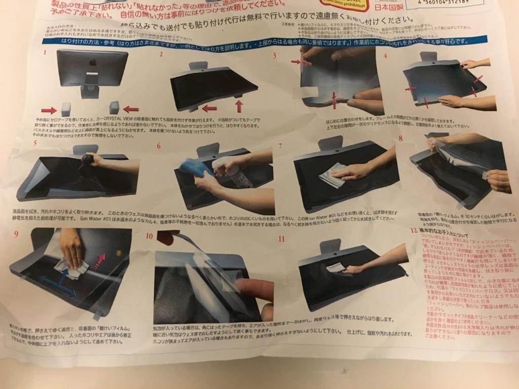 imac用のアンチグレアフィルム取説