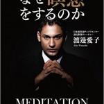 世界のエリートはなぜ瞑想をするのか