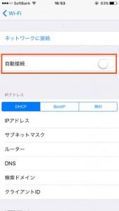 wifi自動接続オンオフ