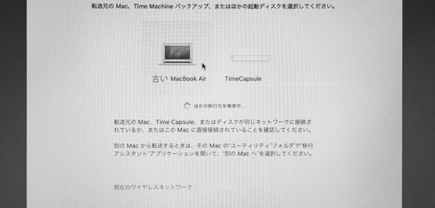 転送元として古いMacを選択する