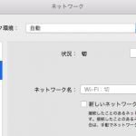 ネットワーク環境内のiPhoneUSB