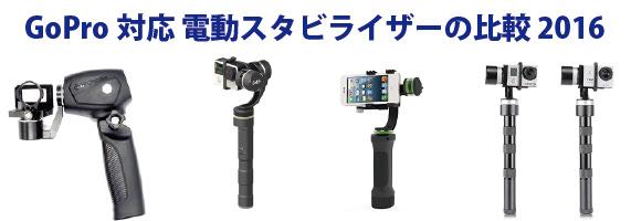 GoPro対応の電動スタビライザーを比較
