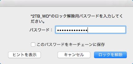 Macの外付けHDDにパスワード
