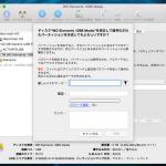 Macの外付けHDDを暗号化