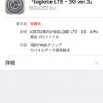 Biglobeプロファイル